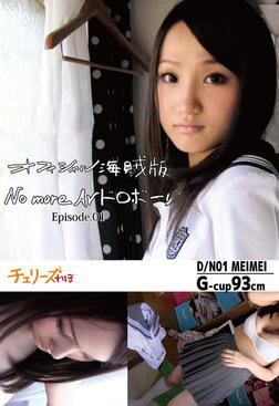 オフィシャル海賊版 No more AVドロボー! Episode.01-電子書籍