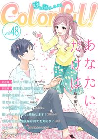 Colorful! vol.48