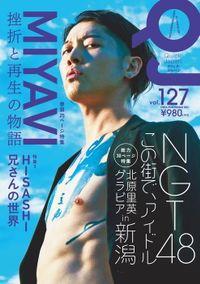 Quick Japan(クイック・ジャパン)Vol.127 2016年8月発売号 [雑誌]