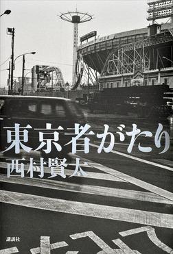 東京者がたり-電子書籍