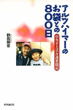 アルツハイマーのお袋との800日 中年オトコの介護奮闘記-電子書籍