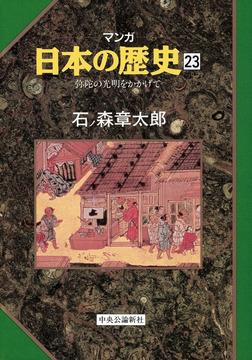 マンガ日本の歴史23(中世篇) - 弥陀の光明をかかげて-電子書籍