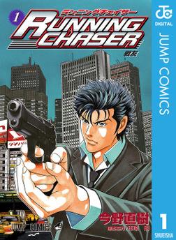 RUNNING CHASER 1-電子書籍