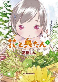 花と奥たん(5)