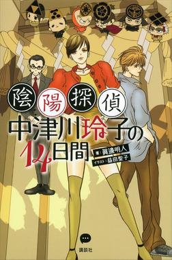 陰陽探偵・中津川玲子の14日間-電子書籍