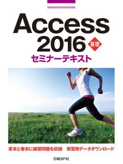 Access 2016 基礎 セミナーテキスト-電子書籍