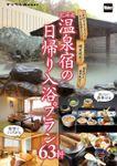 北海道 温泉宿の日帰り入浴プラン63軒