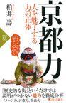 京都力 人を魅了する力の正体