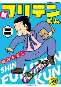 新フリテンくん【DX版】  (二)