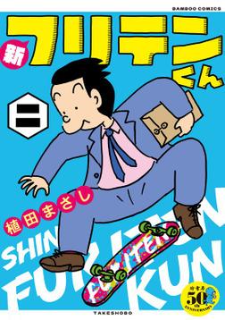 新フリテンくん【DX版】  (二)-電子書籍