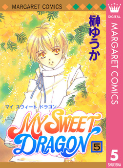 MY SWEET DRAGON 5-電子書籍