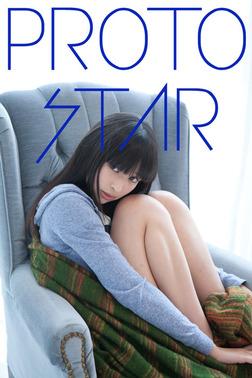 PROTO STAR 日南響子 vol.2-電子書籍
