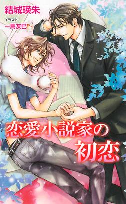 恋愛小説家の初恋-電子書籍