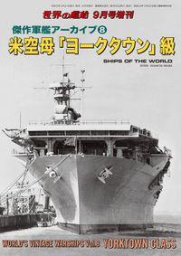 世界の艦船 増刊 第163集 『傑作軍艦アーカイブ(8) 米空母「ヨークタウン」級』