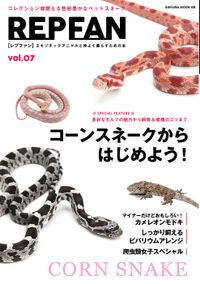 REPFAN vol.7