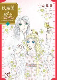 妖精国の騎士Ballad ~金緑の谷に眠る竜~ 4