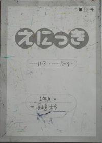 TALKEN絵日記134冊目