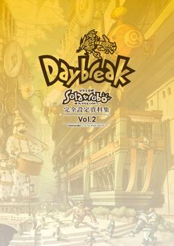 『Solatorobo それからCODAへ』完全設定資料集 Vol.2-Daybreak--電子書籍