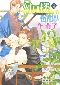 幻月楼奇譚4-電子書籍