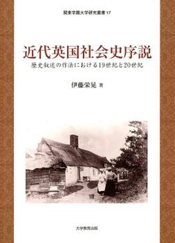 近代英国社会史序説 : 歴史叙述の作法における19世紀と20世紀-電子書籍