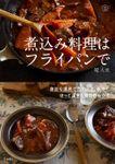 煮込み料理はフライパンで 料理の本棚