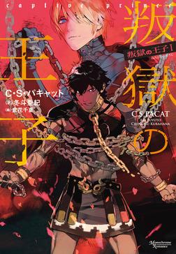 叛獄の王子(1)-電子書籍