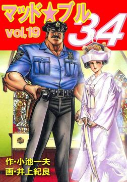 マッド★ブル34 Vol,19 万歳!!ニューヨーク死民-電子書籍