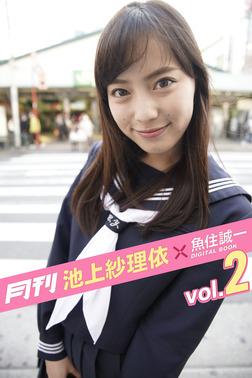月刊 池上紗理依×魚住誠一 vol.02-電子書籍