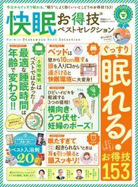 晋遊舎ムック お得技シリーズ111 快眠お得技ベストセレクション