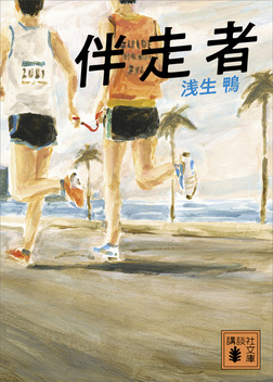 伴走者-電子書籍