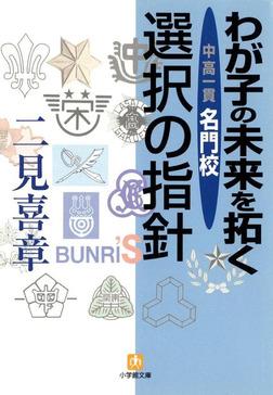 わが子の未来を拓く(小学館文庫)-電子書籍
