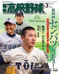 報知高校野球2016年3月号