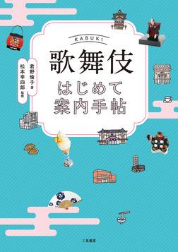 歌舞伎はじめて案内手帖-電子書籍