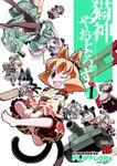 【期間限定 無料お試し版】猫神やおよろず(1)