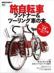 旅自転車 ランドナー&ツーリング車の本