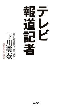 テレビ報道記者-電子書籍