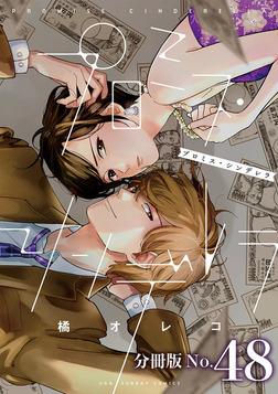 プロミス・シンデレラ【単話】(48)-電子書籍