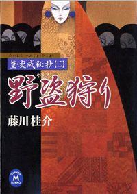 篁・変成秘抄【二】 野盗狩り
