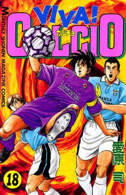 VIVA! CALCIO(18)-電子書籍