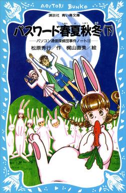 パスワード春夏秋冬(下) パソコン通信探偵団事件ノート12-電子書籍