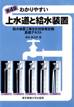 わかりやすい上水道と給水装置 給水装置工事主任技術者試験基礎テキスト-電子書籍