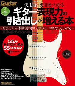ギター表現力の引き出しが増える本-電子書籍