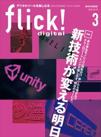 flick! digital 2018年3月号 vol.77