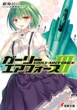 ガーリー・エアフォースIII-電子書籍