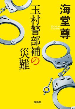 玉村警部補の災難【電子特典付き】-電子書籍