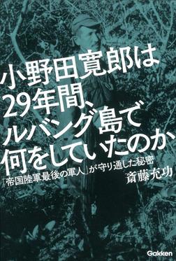 小野田寛郎は29年間、ルバング島で何をしていたのか-電子書籍