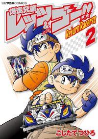 爆走兄弟レッツ&ゴー!! Return Racers!!(2)