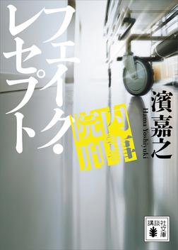 院内刑事 フェイク・レセプト-電子書籍