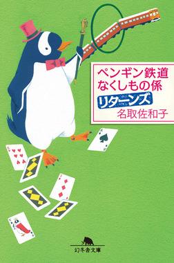 ペンギン鉄道 なくしもの係 リターンズ-電子書籍