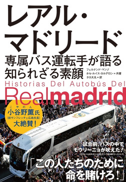 レアル・マドリード 専属バス運転手が語る知られざる素顔-電子書籍